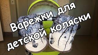 Шьём муфты-варежки для детской коляски (Mittens for baby carriages)