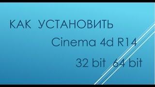 Где скачать и как установить CINEMA 4D R14 (32bit) (64bit)
