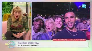 """На кафе"" с Божана Кацарова (17.03.2020)"