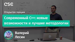 Современный С++: новые возможности и лучшие методологии (лекция 1)