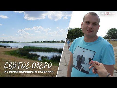Святое озеро / Местные жители раскрыли тайну народного названия