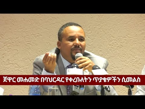 Jawar Mohammed Answers Questions In Bahir Dar thumbnail