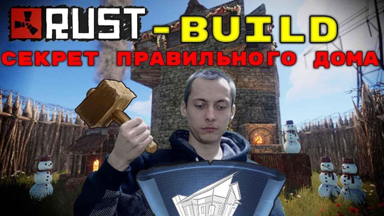 RUST-BUILD Как построить дом ПРАВИЛЬНО! (актуально на 3.0)