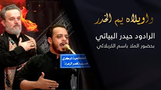 واويلاه يم الخدر/ الرادود حيدر البياتي بحضور الملا باسم الكربلائي