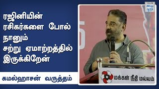 kamal-about-rajini-s-decision-kamal-speech-hindu-tamil-thisai
