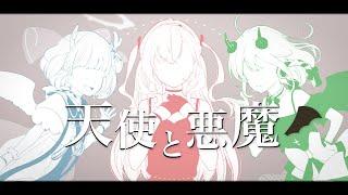 『天使と悪魔 』結目ユイ  feat YuNi & 鹿乃