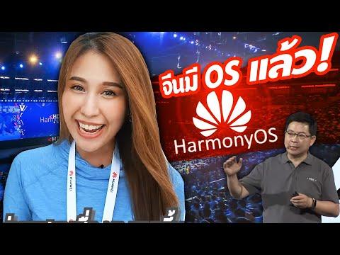 จีนมี OSใช้แล้ว คอมเฟิร์ม HongmengOS มาแน่!! - วันที่ 13 Aug 2019