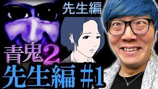 【青鬼2 先生編】ヒカキンの実況プレイ Part1【ホラーゲーム】 thumbnail