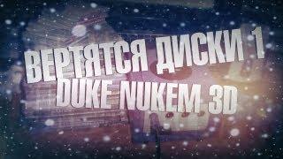 Вертятся диски 1 выпуск с Мэддисоном. Duke3d