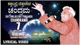 Katthalalli Betthalaada Chandrama | C Ashwath , V Anand, Narendra Nath | Kannada Bhavageethe