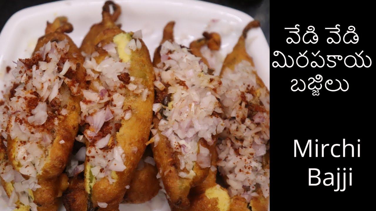 వేడి వేడి మిరపకాయ బజ్జిలు బండి మీద లాగా తినాలి అంటే ఇలాగ చెయ్యండి | How To Make Mirchi Bajji Recipe