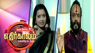 Ethirkaalam - Jyothidar Dr. Booshan G Palaniappan | Astrology Show | July 27