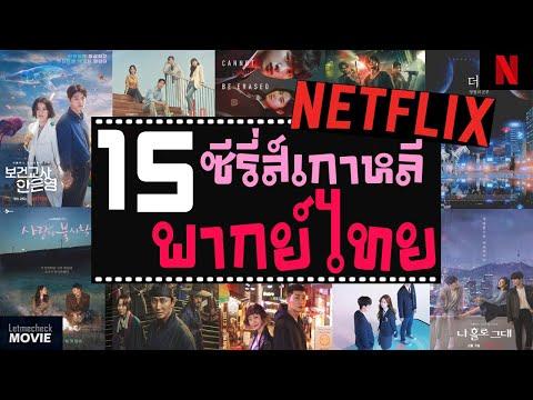 ( อัปเดตล่าสุด ) ซีรี่ส์เกาหลีพากย์ไทย 15 เรื่อง   สนุกครบรส ฟินหนักมาก ♥ ( Netflix ) พากย์ไทย
