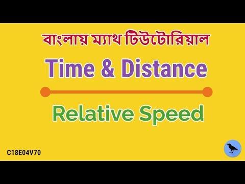 [Bangla] Time & Distance | Relative Speed | C18E04V70 | Mathematics for CGL, WBCS & Other Exams