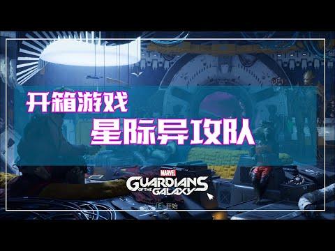 游戏开箱 | Guardians of the Galaxy PC Game | 星际异攻队 电脑版 | 究竟值不值得买? thumbnail