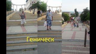 Геническ на Азовском море