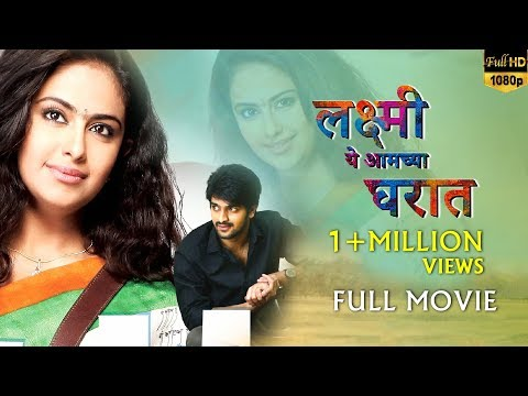 Avika Gor Latest Marathi Movie - लक्ष्मी ये आमच्या घरात | Latest Hindi Dubbed Movies