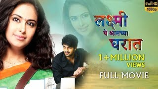 Gambar cover Avika Gor Latest Marathi Movie - लक्ष्मी ये आमच्या घरात | Latest Hindi Dubbed Movies