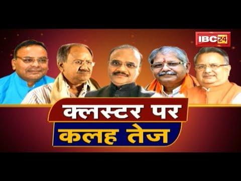 Chhattisgarh में क्लस्टर पर तेज हुआ कलह | बीजेपी में जीते तो सजा, हारे तो मजा