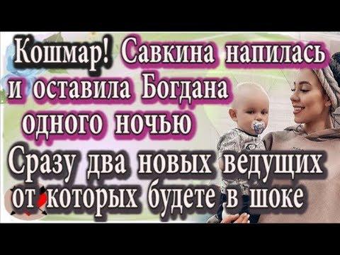 Дом 2 новости 15 мая (эфир 21.05.20) Савкина напилась и оставила Богдана одного на всю ночь