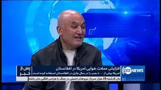 PAS AZ KHABAR 14 Nov 2018 | پس از خبر: افزایش حملات هوائی امریکا در افغانستان