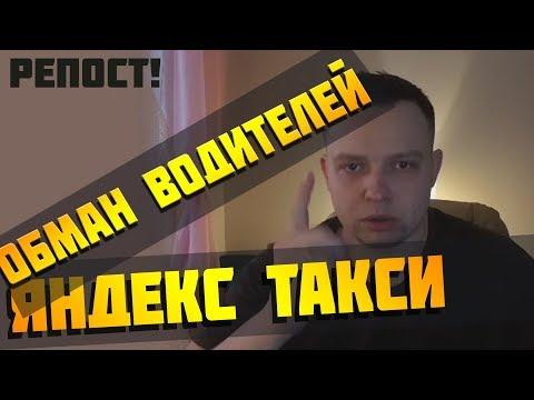 Обман водителей Яндекс Такси и FAKE GPS