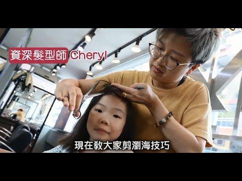 髮型師教剪小朋友瀏海 - YouTube