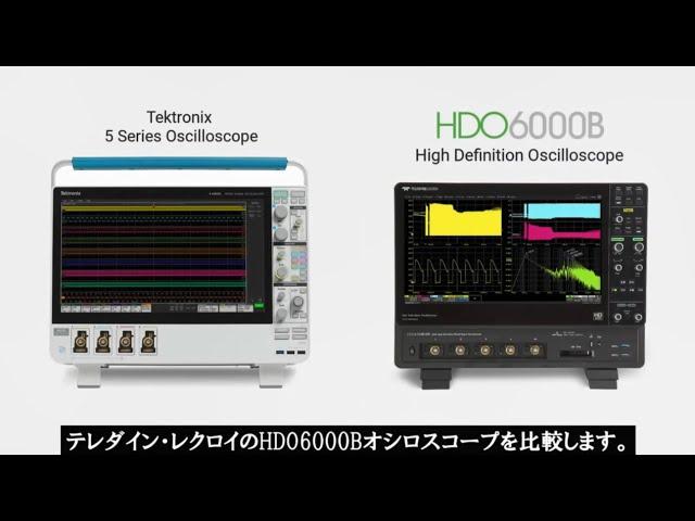 12ビット・オシロスコープ性能比較(HDO6000B vs テクトロニクス5シリーズ)