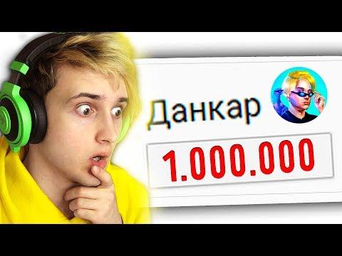 😨 МОЯ РЕАКЦИЯ НА 1 000 000 ПОДПИСЧИКОВ 💗