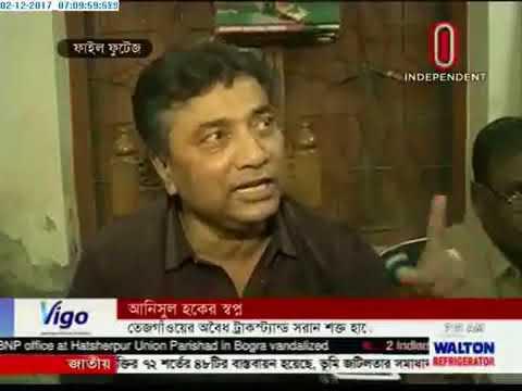 Anisul wanted a green Dhaka (02-12-2017)