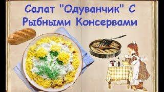 """Салат """"Одуванчик"""" С Рыбными Консервами / Книга Рецептов / Bon Appetit"""