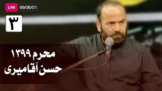 Hasan Aghamiri - Live | حسن آقامیری - محرم ٩٩/۶/۱