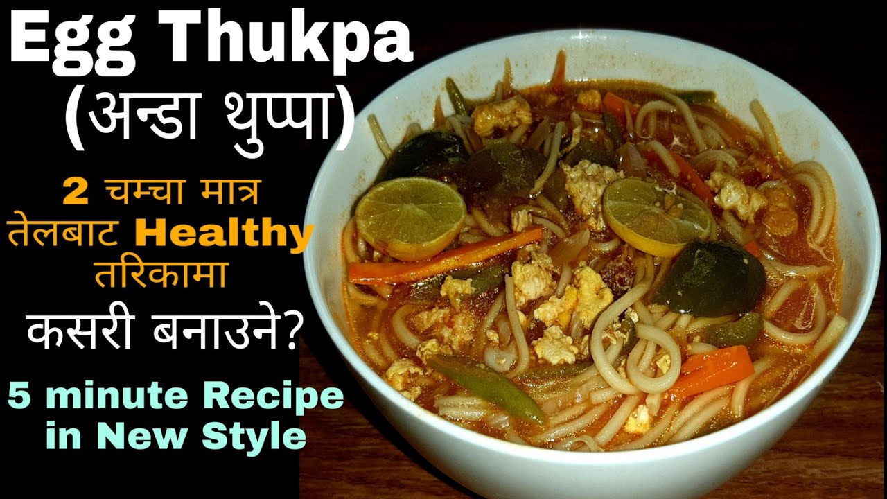 BASIC COOKING || Episode 56 || Egg Thukpa Recipe|| Egg Thuppa in 5 minutes with less oil || Thukpa
