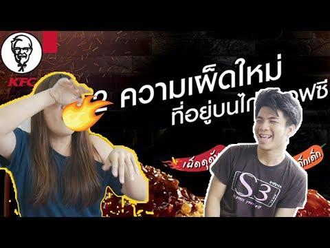StepKAK : ไก่ดุดัน KFC ที่บอกว่า เผ็ด มันจะแค่ไหนกัน - วันที่ 03 Aug 2018