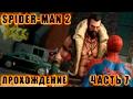 Прохождение игры Человек Паук 2,часть 7 [Spider-Man 2 THE GAME]