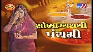 Labh Panchami 2018 : Importance and Significance - Tv9