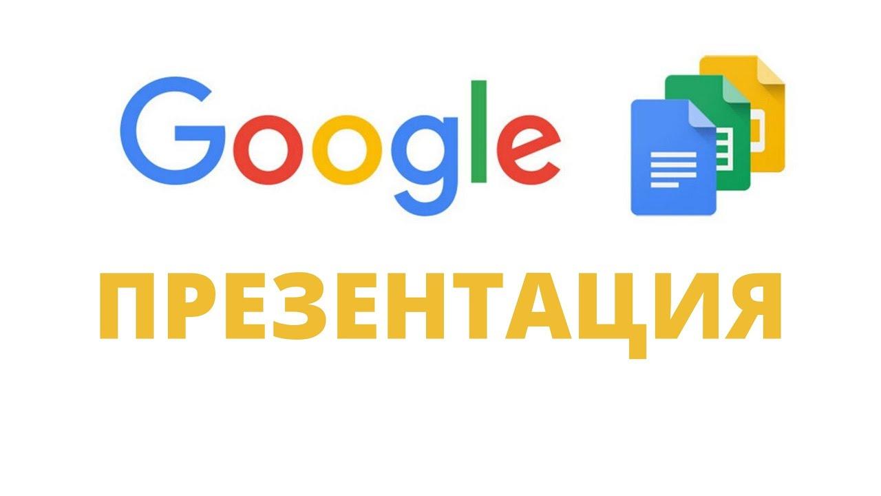 #Google_Презентация. Как создать. - YouTube