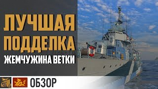 Обзор Эсминца Fushun  [World of Warships]
