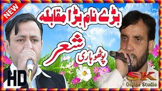 Pothwari Sher Download Video 2017 || Abdul Hafeez  babar vs Raja Qamar islam || Lajpal Production