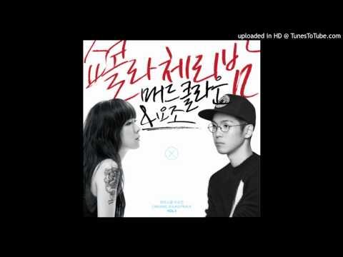 [AUDIO] High School Love On OST Part 3 Mad Clown, Yozoh - 쇼콜라 체리밤