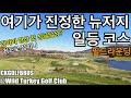 골프 필드라운딩 진짜 뉴저지 일등코스 김아마 영상첫싱글달성 CKGOLFBROS 최프로를 이겨라 Wild Turkey Golf Club 전반9홀 mp3