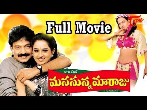 Manasunna Maaraju Full Length Telugu Movie | Rajasekhar, Laya | #TeluguFullMovies