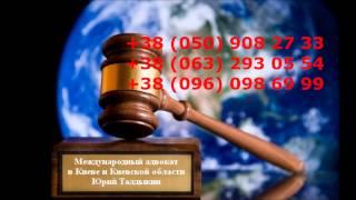 Международный адвокат Киев(, 2015-06-08T17:36:53.000Z)