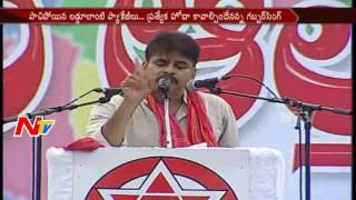 Pawan Kalyan s Atma Gourava Sabha Warns Central Govt NTV