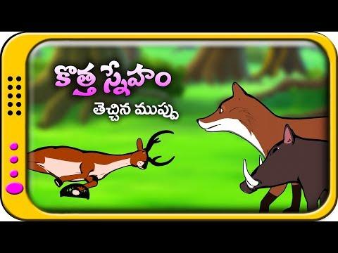 కొత్త స్నేహం - Telugu Stories for kids | Panchatantra Telugu Kathalu | Moral story in Telugu