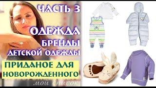Приданое для малыша (список) 0-3 мес Ч•3/5 Одежда для новорожденного ЗИМОЙ. Бренды детской одежды