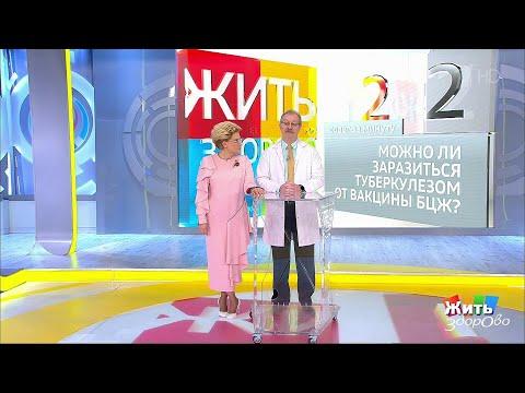 Совет за минуту: вакцина БЦЖ. Жить здорово!  02.04.2019