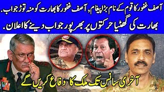 We do not wish for war, but we are prepared: ISPR Complete Speech   22 February 2019   Dunya News