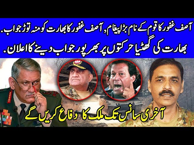 We do not wish for war, but we are prepared: ISPR Complete Speech | 22 February 2019 | Dunya News