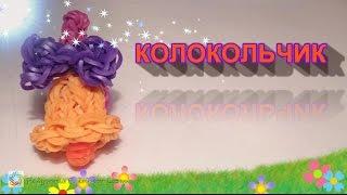 КОЛОКОЛЬЧИК из резинок Rainbow Loom, BELL loom, Радужки Rainbow Loom